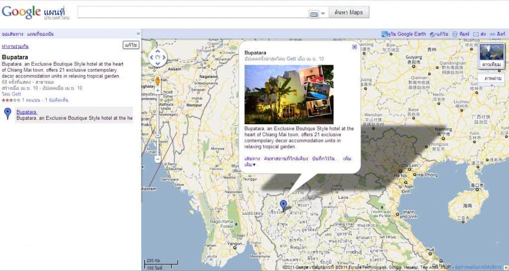 ปักหมุดบน Google Map