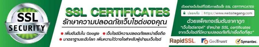 ติดตั้ง SSL Certificate