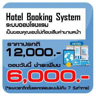 ออกแบบเว็บไซต์โรงแรม ระบบจองโรงแรม
