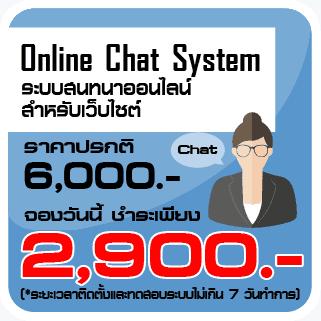ระบบ Chat สำหรับเว็บไซต์