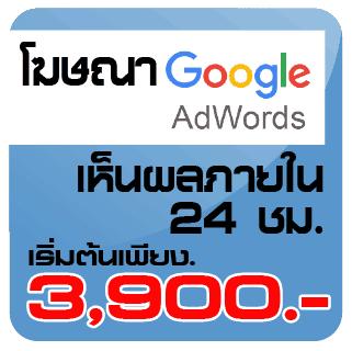 บริการ Google Adwords
