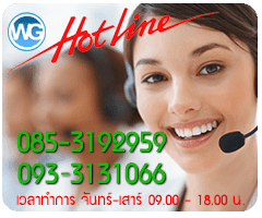 websitegang-hotline