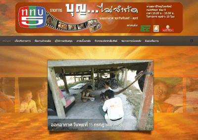 boonmaijumkad.com