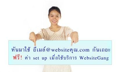 ระหว่าง freemail  กับ อีเมล์@websiteคุณ.com อย่างไหนดีกว่ากัน?