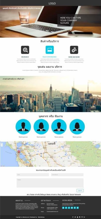 ตัวอย่าง Homepage มาตรฐาน
