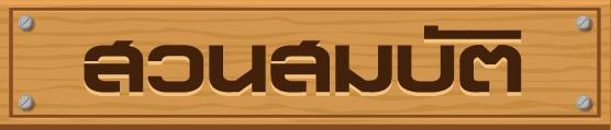 Weblogo สวนสมบัติ