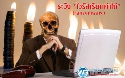 """เตือนภัย """"ไวรัสเรียกค่าไถ่"""" (ransomware)"""