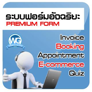 Premium form
