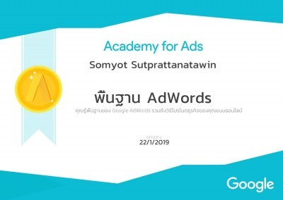 พื้นฐาน Adwords