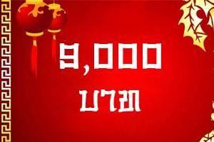 9000 บาท