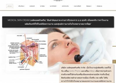 เว็บไซต์ขายของออนไลน์ Medical Skin Cream