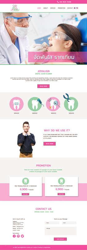 จัดฟันใส-รากเทียม.com