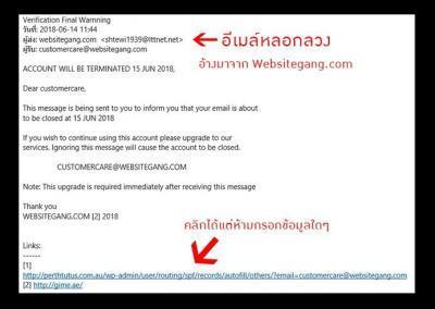 ตัวอย่างอีเมล์ที่ได้รับ