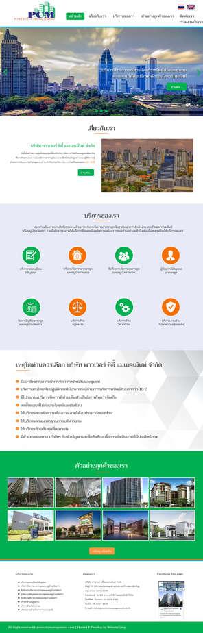 powercitymanagement.co.th