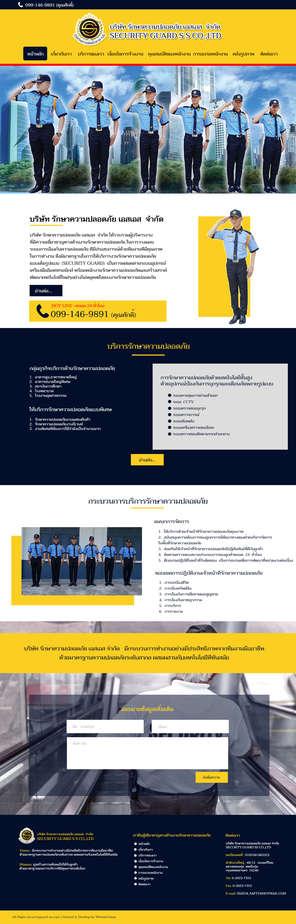 securityguard-ss.com