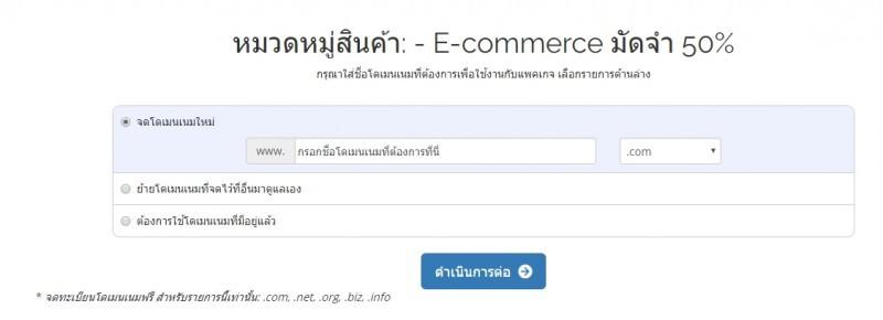 เลือก domain name สำหรับออกแบบเว็บไซต์