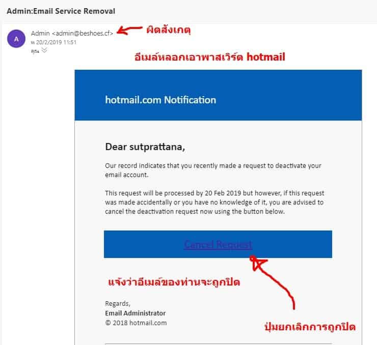 อีเมล์หลอกลวงhotmail