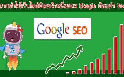 อยากทำให้เว็บไซต์ติดหน้าหนึ่งของ Google ต้องทำ Google Seo