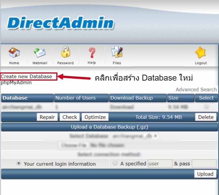 คลิกสร้าง Database