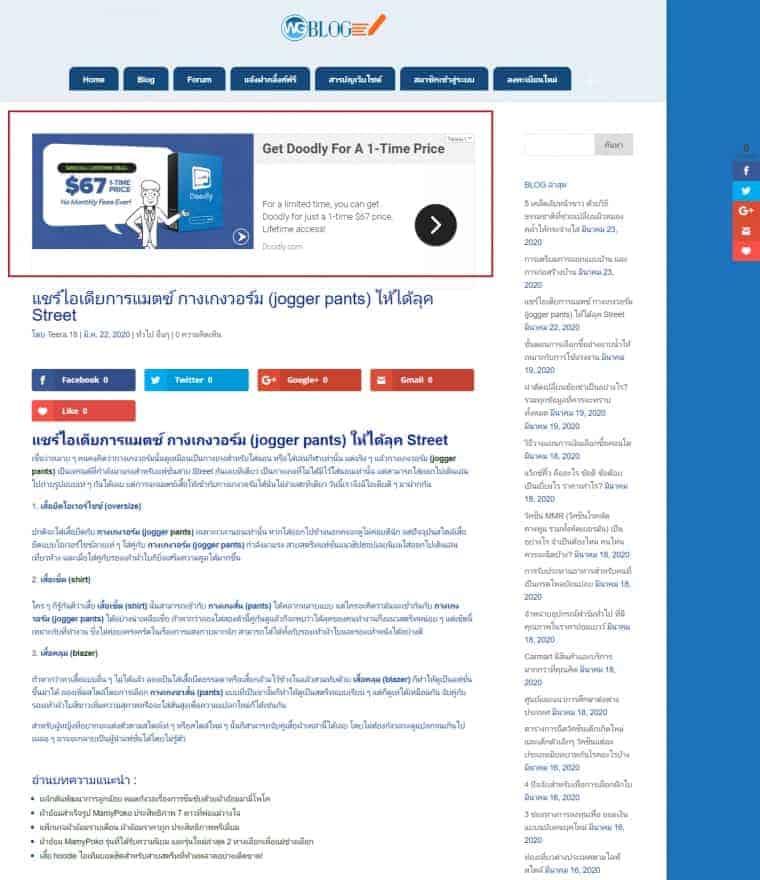 แบนนเนอร์โฆษณา Google Adsense บนเว็บบล็อก