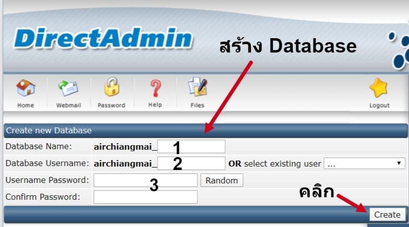 สร้าง Database