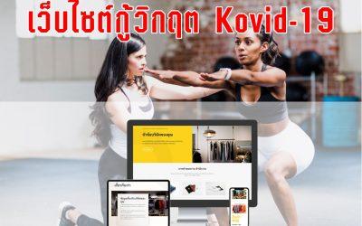 เว็บไซต์กู้วิกฤต Kovid-19