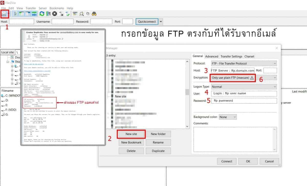 6 จุดจัดการตั้งค่าเพื่อล็อกอิน FTP
