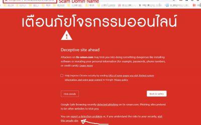 ระวังภัย อีเมล์หลอกลวง แอบอ้างธนาคารไทยพาณิชย์