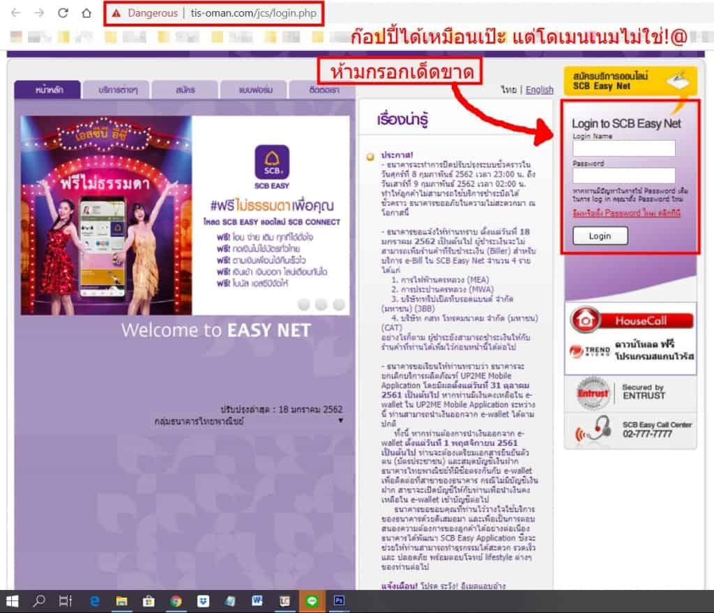เพจลอกเลียนแบบธนาคารไทยพาณิชย์