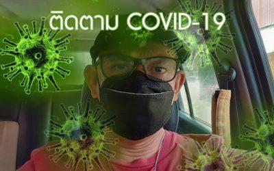 บันทึกเหตุการณ์โควิด-19 COVID-19