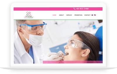 เว็บไซต์ดูแลสุขภาพฟัน
