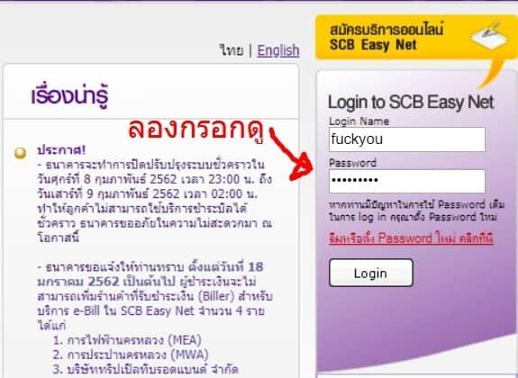 หน้าธนาคารไทยพาณิชย์ปลอม