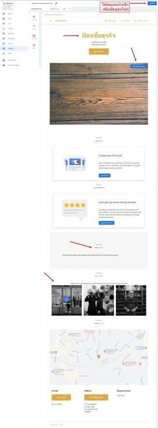 เว็บเพจบน Google My Business