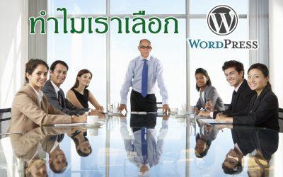 ทำไมเลือก WordPress สำหรับทำเว็บไซต์