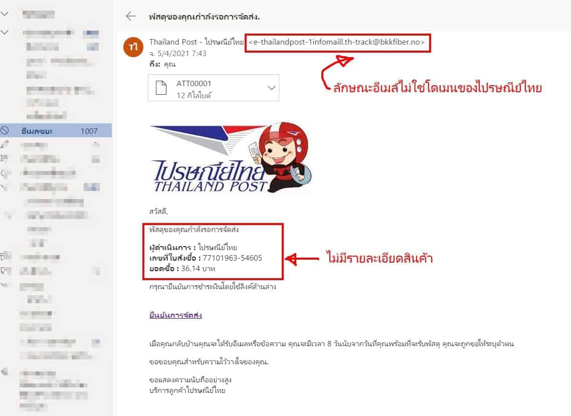 อีเมล์หลอกลวงแอบอ้างไปรษณีย์ไทย